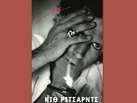 Life: Η αυτοβιογραφία του Κιθ Ρίτσαρντς στα ελληνικά