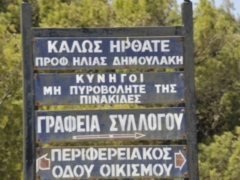 Λεγραινά: Μια απίστευτη πινακίδα που σε... στέλνει αδιάβαστο! (pic)