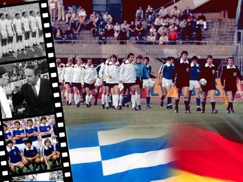 Euro 1980: Όταν η Ελλάδα τα έβαζε με την Γερμανία