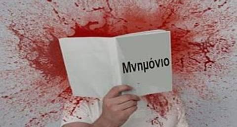 Οι υποχρεώσεις από το Μνημόνιο