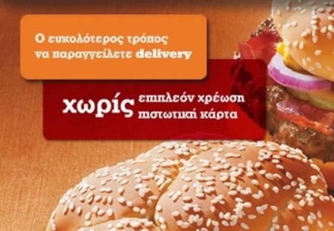 Πώς παραγγέλνει φαγητό delivery η Αθήνα και η Θεσσαλονίκη;