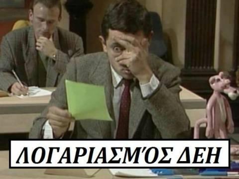 O λογαριασμός της ΔΕΗ και ο... Mr. Bean! (pic)