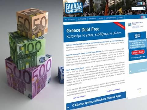 Έτσι διαγράφεται το ελληνικό χρέος !