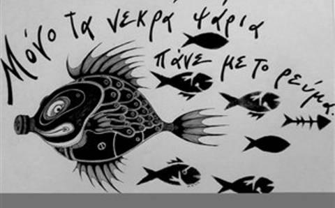Το δεύτερο φεστιβάλ κόμικς στο κέντρο Τεχνών του Δήμου Αθηναίων