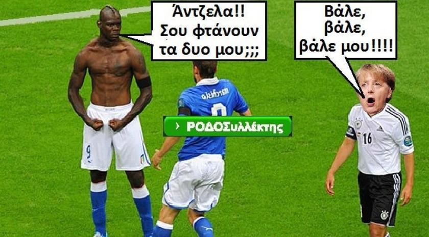 Euro 2012: Μπαλοτέλι vs Μέρκελ. Οι φώτο που σαρώνουν!