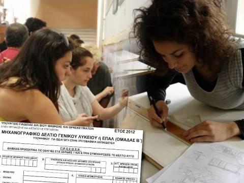 Βάσεις 2012: Πτώση και στις σχολές που απαιτούν ειδικά μαθήματα