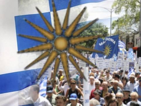 Ψηφίζουμε για την ελληνικότητα της Μακεδονίας