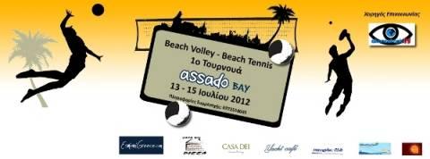 Τουρνουά beach volley και beach tennis στην Ερμιόνη