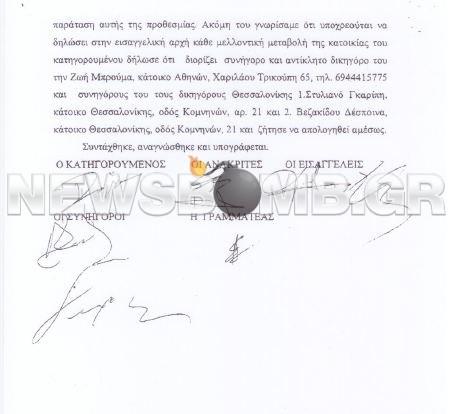 «Ο Άκης έδωσε 2,5 εκατ. ευρώ για να εξαγοράσει ψήφους»