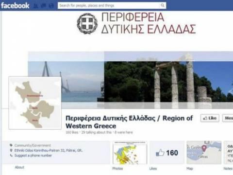 Περιφέρεια Δυτικής Ελλάδας: 52.000 ευρώ για Facebook και Twitter!