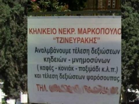 Δεξιώσεις στο... κυλικείο του νεκροταφείου