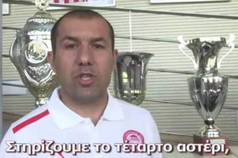 Ολυμπιακός: «Στηρίζουμε το τέταρτο αστέρι» (video)