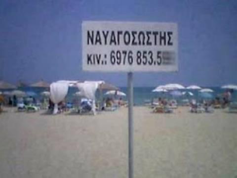 Ρε ναυαγοσώστη, πας καλά; Ιστορίες ελληνικής τρέλας!