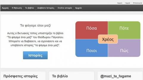 Ιστοσελίδα Πάγκαλου: «mazi-ta-fagame.gr»
