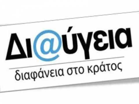 «Έπεσε» το diavgeia.gov.gr