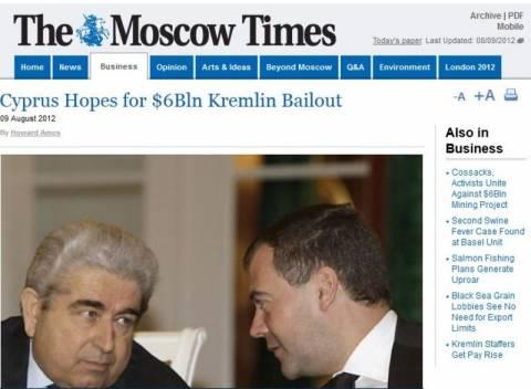 Moscow Times: Τα πιθανά ανταλλάγματα της Ρωσίας για το δάνειο