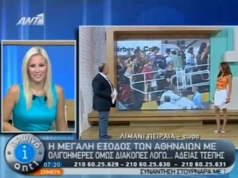 Βίντεο: Η μεγάλη... απόδραση των Αθηναίων