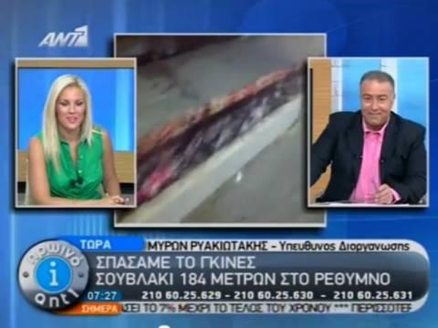 Κρήτη: Έφτιαξαν σουβλάκι 184 μέτρα (vid)