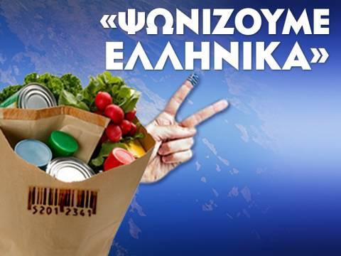 Καλπάζει το «Ψωνίζουμε Ελληνικά» στο Internet και τα social media!