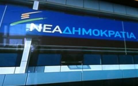 Ανακοίνωση ΝΔ για τις τοποθετήσεις βουλευτών του ΣΥΡΙΖΑ