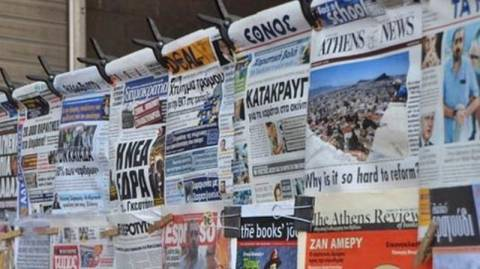 Τα πρωτοσέλιδα των εφημερίδων με ένα κλικ