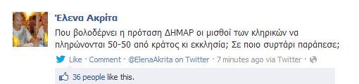 akrita_klirikoi