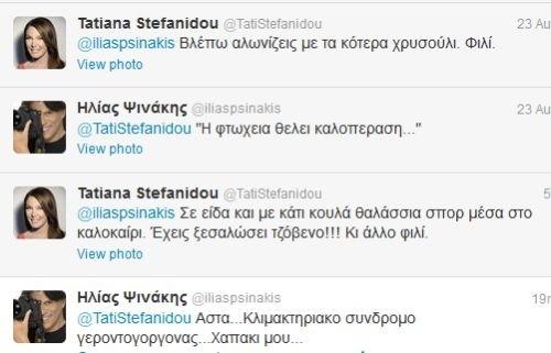 Στεφανίδου - Ψινάκης: Τρελές ατάκες στο twitter!