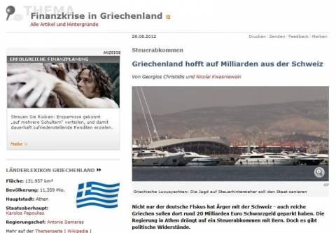 Spiegel: Η Ελλάδα ελπίζει στα εκατομμύρια από την Ελβετία