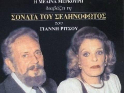 Η Μελίνα Μερκούρη διαβάζει Γιάννη Ρίτσο