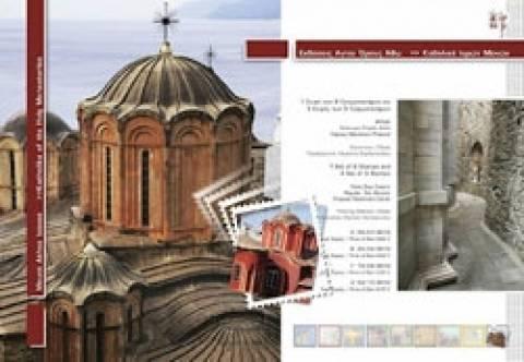 Νέα σειρά γραμματοσήμων για το Αγιο Ορος