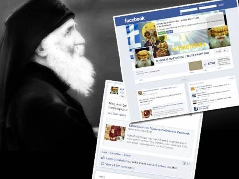 Συνεχίζουν να εμπαίζουν τον Γέροντα Παΐσιο στο Facebook
