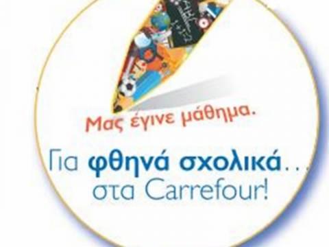 Τα πιο φθηνά σχολικά από την  CARREFOUR ΜΑΡΙΝΟΠΟΥΛΟΣ