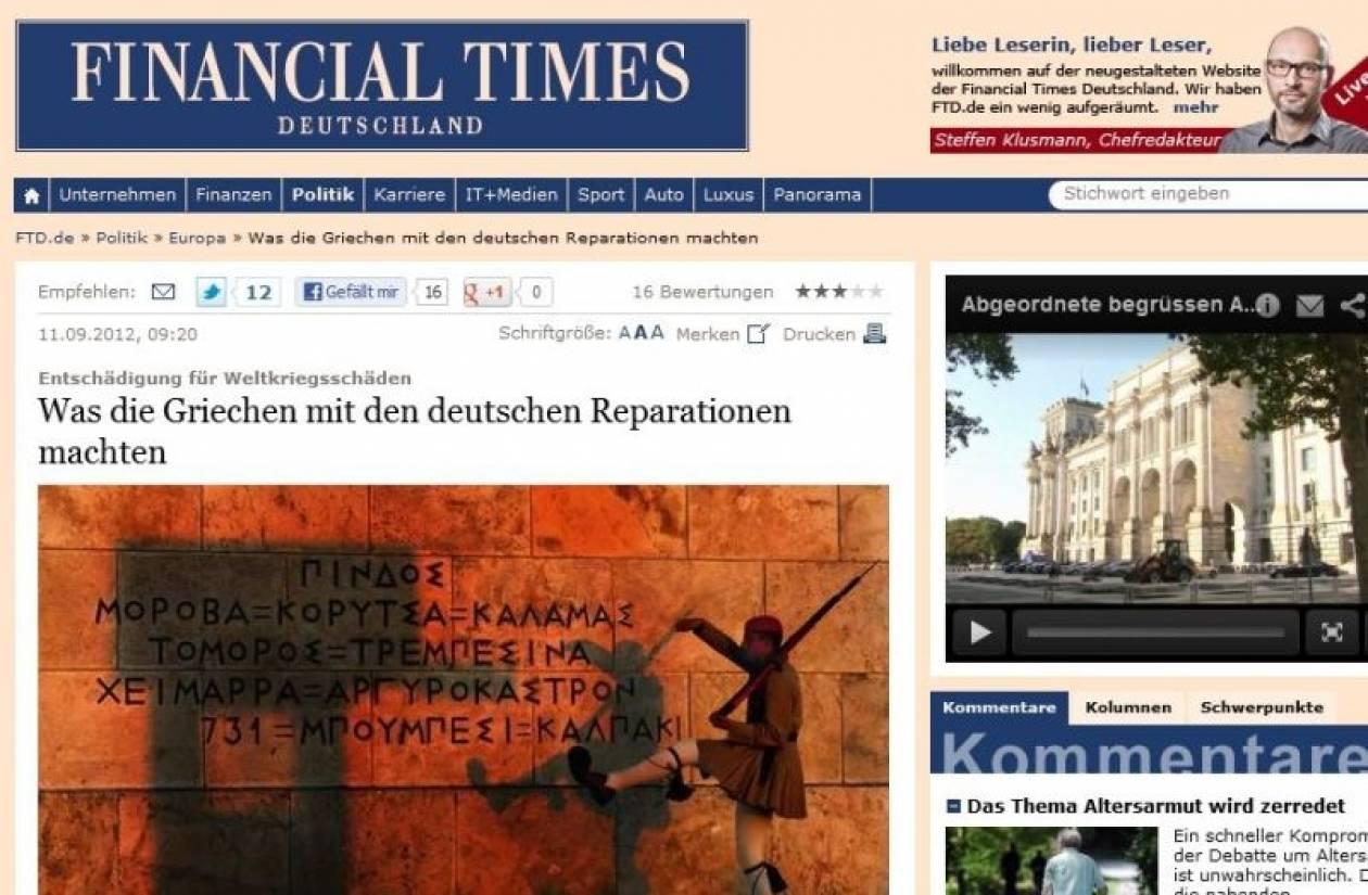 FTD: Οι Έλληνες έχουν πάρει πολλάκις τις πολεμικές αποζημιώσεις