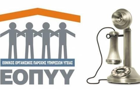 Μειώνεται το κόστος κλήσης στις τηλεφωνικές γραμμές του ΕΟΠΥΥ