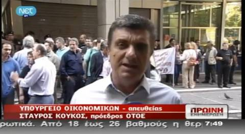 Διαμαρτυρία τραπεζοϋπαλλήλων στο υπουργείο Οικονομικών