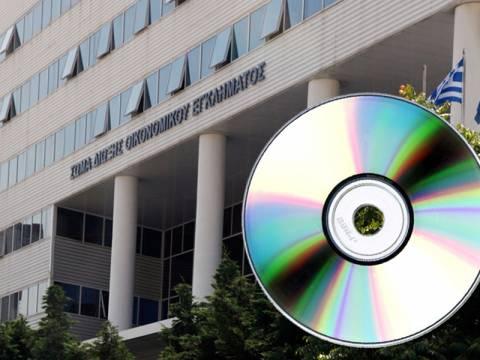 Στα χέρια του ΣΔΟΕ το CD με τα ονόματα 54.000 Ελλήνων