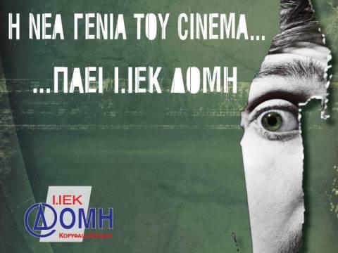Ι.ΙΕΚ ΔΟΜΗ: Μια νέα ματιά στο Cinema