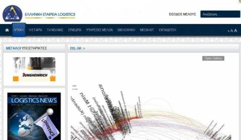 Νέα ιστοσελίδα της Ελληνικής Εταιρείας Logistics