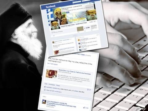 Το Facebook «κατέβασε» την υβριστική σελίδα για τον Γέροντα Παΐσιο