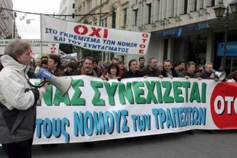 ΟΤΟΕ: Όλοι στην απεργία της Τετάρτης
