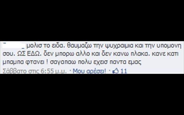 Kόρη Βουλγαράκη: Mπαμπά δεν αντέχω άλλο,κάνε κάτι! Σ' αγαπώ