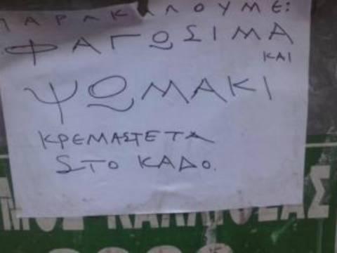 Μία φωτογραφία της Ελλάδας του 2012 που σοκάρει