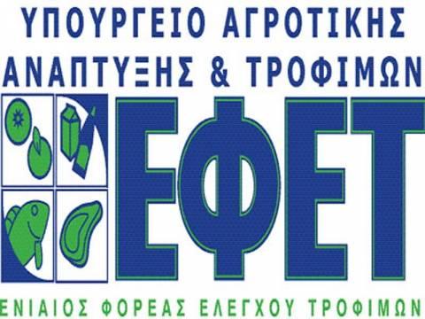 ΕΦΕΤ: Ανακαλεί μπάρες δημητριακών - Βρέθηκαν μέσα έντομα