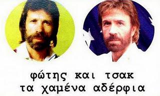 Δείτε ποιός είναι ο Έλληνας δίδυμος αδερφός του Τσακ Νόρις