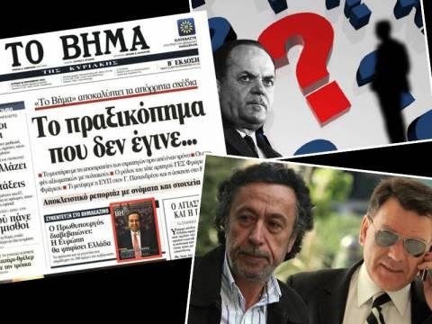 Οι top ειδήσεις του Σαββατοκύριακου στο newsbomb.gr
