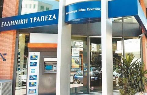 Ελληνική Τράπεζα: Αναπροσαρμογή επιτοκίων χορηγήσεων και δανείων