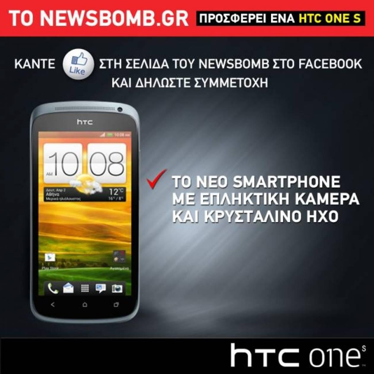Κερδίστε ένα HTC One S!