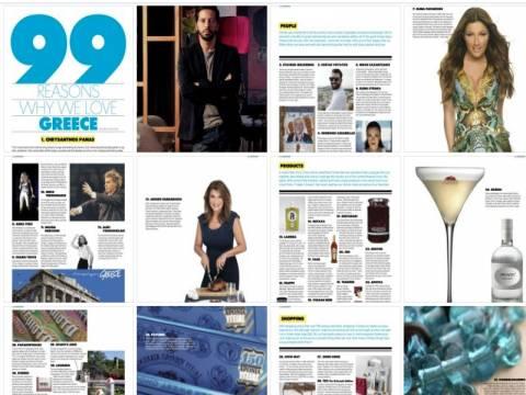 99 λόγοι για τους οποίους αγαπάμε την Ελλάδα