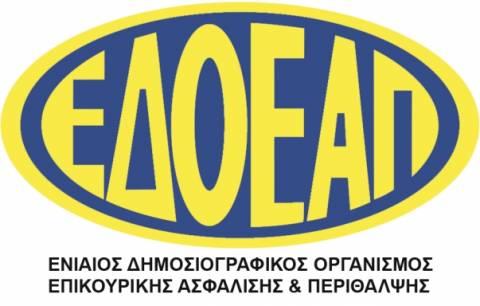 Αγωγή κατά του ελληνικού Δημοσίου από τον ΕΔΟΕΑΠ