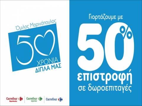 Όμιλος Μαρινόπουλος: 50 χρόνια δίπλα μας